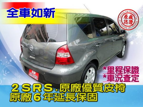 SUM聯泰汽車 2012年 LIVINA 照片10