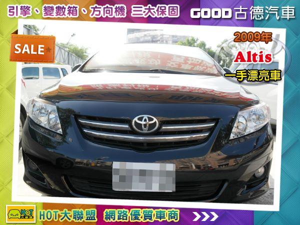 09年Toyota Altis 1.8E 照片1