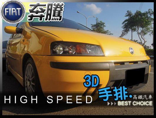 【高鐵汽車】2001 FIAT 奔騰  照片1