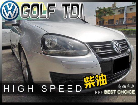 【高鐵汽車】2008 福斯VW GOLF 照片1