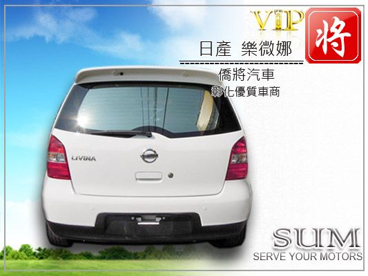 2010 日產Nissan LIVINA 照片7