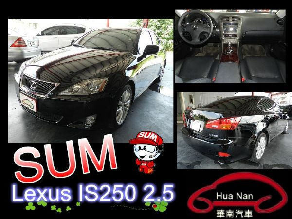 Lexus 凌志 IS250 黑  照片1