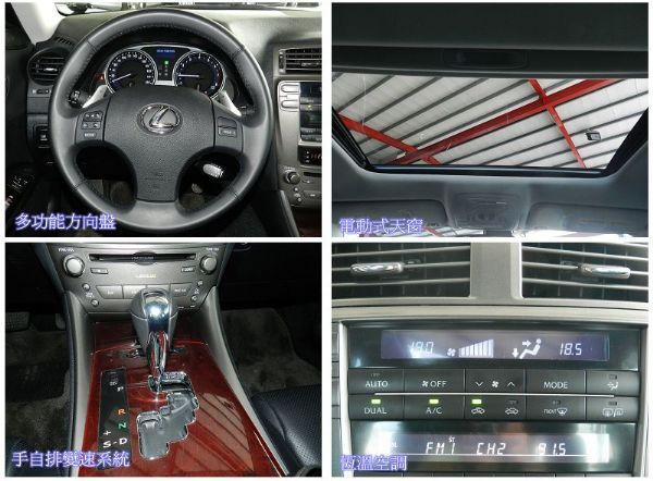 Lexus 凌志 IS250 黑  照片2