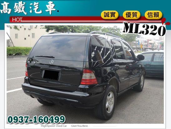 ML320中古車 BENZ 高鐵汽車 照片4