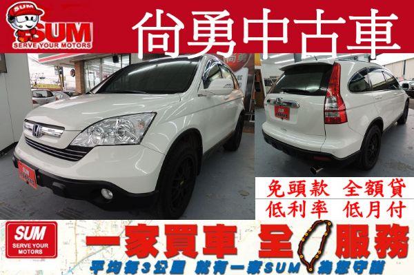 本田 CRV 白 2.0 照片1