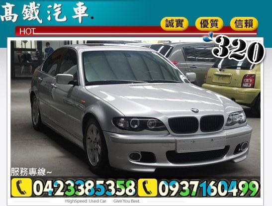 BMW 320 ┌天窗 雙電椅、外觀漆面 照片1