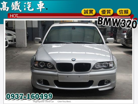 BMW 320 ┌天窗 雙電椅、外觀漆面 照片2
