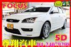 台中市2.0 白 雙安 天窗 ABS FORD 福特 / Focus中古車