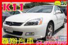中古車 2.0 白(方向盤快撥鍵.天窗)HONDA 台灣本田 / Accord