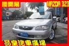 中古車 品皇 2003年 馬自達 323MAZDA 馬自達 / 323