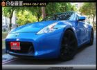 中古車 2009年 Nissan 370Z 藍色NISSAN 日產