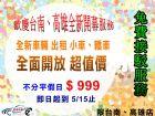 高雄市New YARIS 日租只要 $999 TOYOTA 豐田 / YARIS中古車
