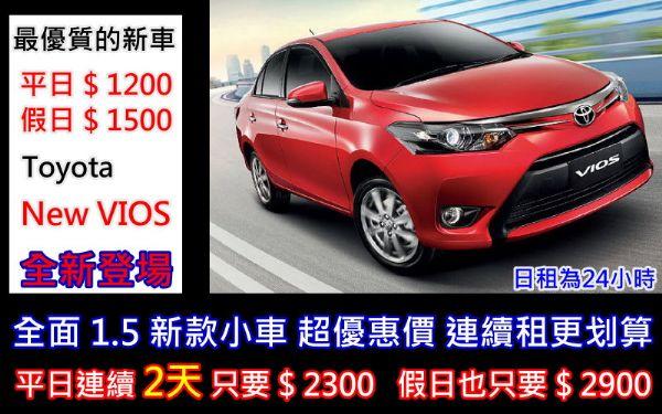 台南租車 NEW VISO $1200 照片1