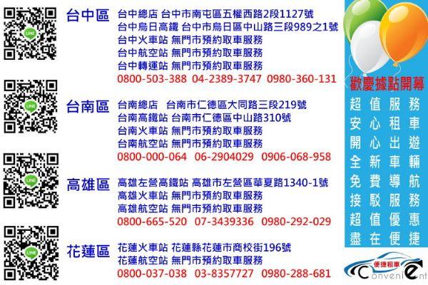 台南租車 NEW VISO $1200 照片3