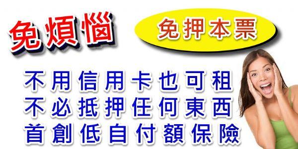 台南租車 NEW VISO $1200 照片5