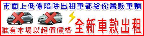 台南租車 NEW VISO $1200 照片9