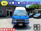 中古車 05年 三菱 得利卡 2.0藍 2PW3MITSUBISHI 三菱 / Delica(得利卡)
