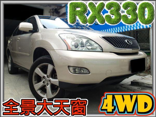 04年式 RX330 最超值豪華休旅 照片1