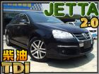 台中市柴油2.0 超低油耗省油省稅高安全高性能 VW 福斯 / Jetta中古車