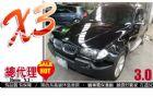 台中市全額貸 / 04年 BMW X3 總代理 BMW 寶馬 / X3中古車