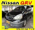 台中市2004 日產 QRV 黑 15萬 NISSAN 日產 / Serena Q-RV中古車