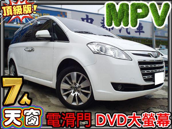 MPV 最頂級版~舒適大空間. 照片1