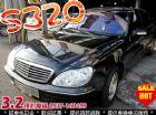 台中市可增貸 5~10萬 加油金 ◆ S320 BENZ 賓士 / S320中古車