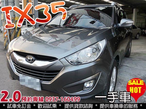 可增貸 5~10萬◆IX35 一手車 照片1