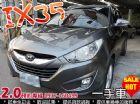 台中市可增貸 5~10萬◆IX35 一手車 HYUNDAI 現代 / Tucson中古車