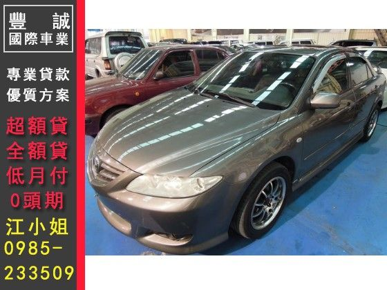 Mazda 馬自達/馬6S 2.3 照片1