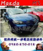 台中市2005年 馬3 2.0 藍 9.5萬 MAZDA 馬自達 / 3中古車