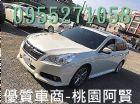 台北市2014年18陸 雷嘎西 2.5 跑四萬 SUBARU 速霸陸 / Legacy中古車