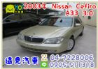 彰化縣2003年Nissan日產 Cefiro NISSAN 日產 / Cefiro中古車