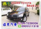彰化縣2009年Toyota 豐田 RAV4  TOYOTA 豐田 / RAV4中古車