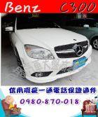 台中市2010年 賓士 C300 白 80萬 BENZ 賓士 / C300 AMG中古車