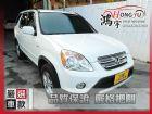 彰化縣Honda 本田 CR-V 2.0白  HONDA 台灣本田 / CR-V中古車