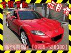 高雄市Mazda 馬自達/RX-8 MAZDA 馬自達 / RX-8中古車