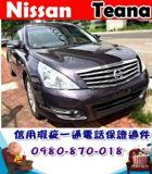 台中市2009年 鐵安納 2.5 黑 20萬 NISSAN 日產 / Teana中古車