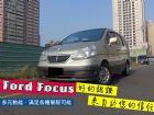 台南市 Nissan日產/Serena QRV NISSAN 日產 / Serena Q-RV中古車