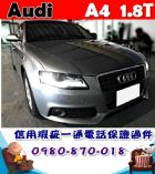 台中市2008年 奧迪 A4 1.8T 灰  AUDI 奧迪 / A4中古車