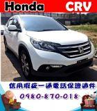台中市13年 本田 CRV 2.4 白 50萬 HONDA 台灣本田 / CR-V中古車