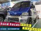 台南市Ford福特/Pronto/好幫手 FORD 福特 / Pronto中古車