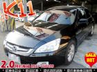 台中市07年 本田 HONDA 雅歌 K11 HONDA 台灣本田 / Accord中古車
