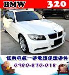 台中市2005年 寶馬 320 白 36萬 BMW 寶馬 / 320i中古車