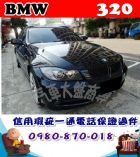 台中市2008年 寶馬 320 黑 45萬 BMW 寶馬 / 320i中古車