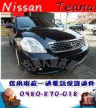 台中市2005年 鐵安納 2.3 黑 6萬 NISSAN 日產 / Teana中古車