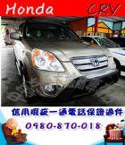 台中市2005年 本田 CRV 棕 13.3萬 HONDA 台灣本田 / CR-V中古車