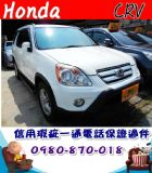 台中市2006年 本田 CRV 白 17萬 HONDA 台灣本田 / CR-V中古車