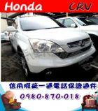台中市2007年 本田 CRV 白 22萬 HONDA 台灣本田 / CR-V中古車