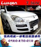 台中市2011年 納智捷SUV 白 30萬 LUXGEN 納智捷 / SUV中古車